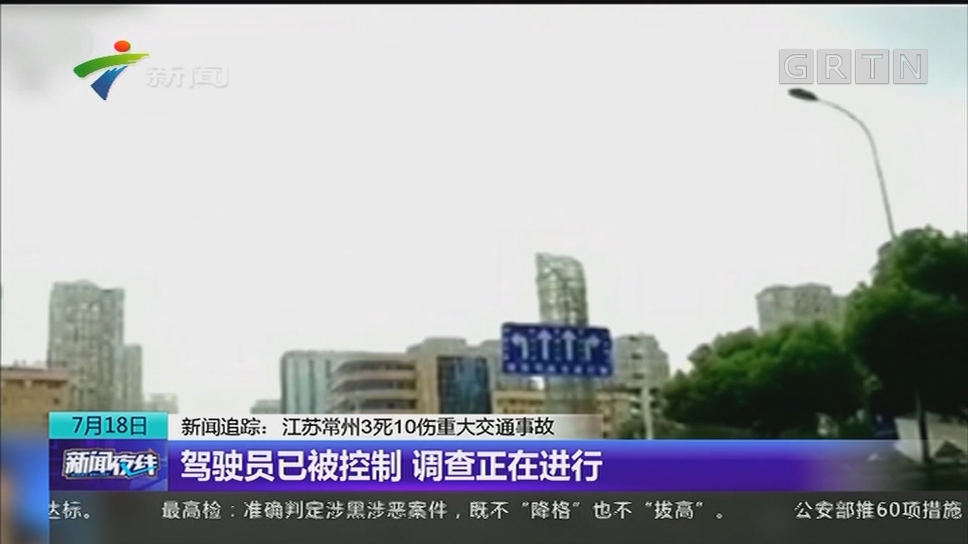 新闻追踪:江苏常州3死10伤重大交通事故 驾驶员已被控制 调查正在进行