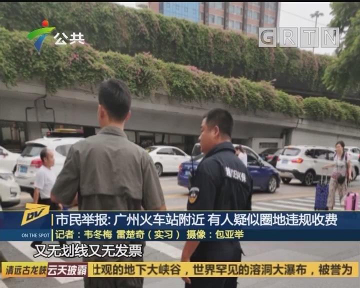 市民举报:广州火车站附近 有人疑似圈地违规收费
