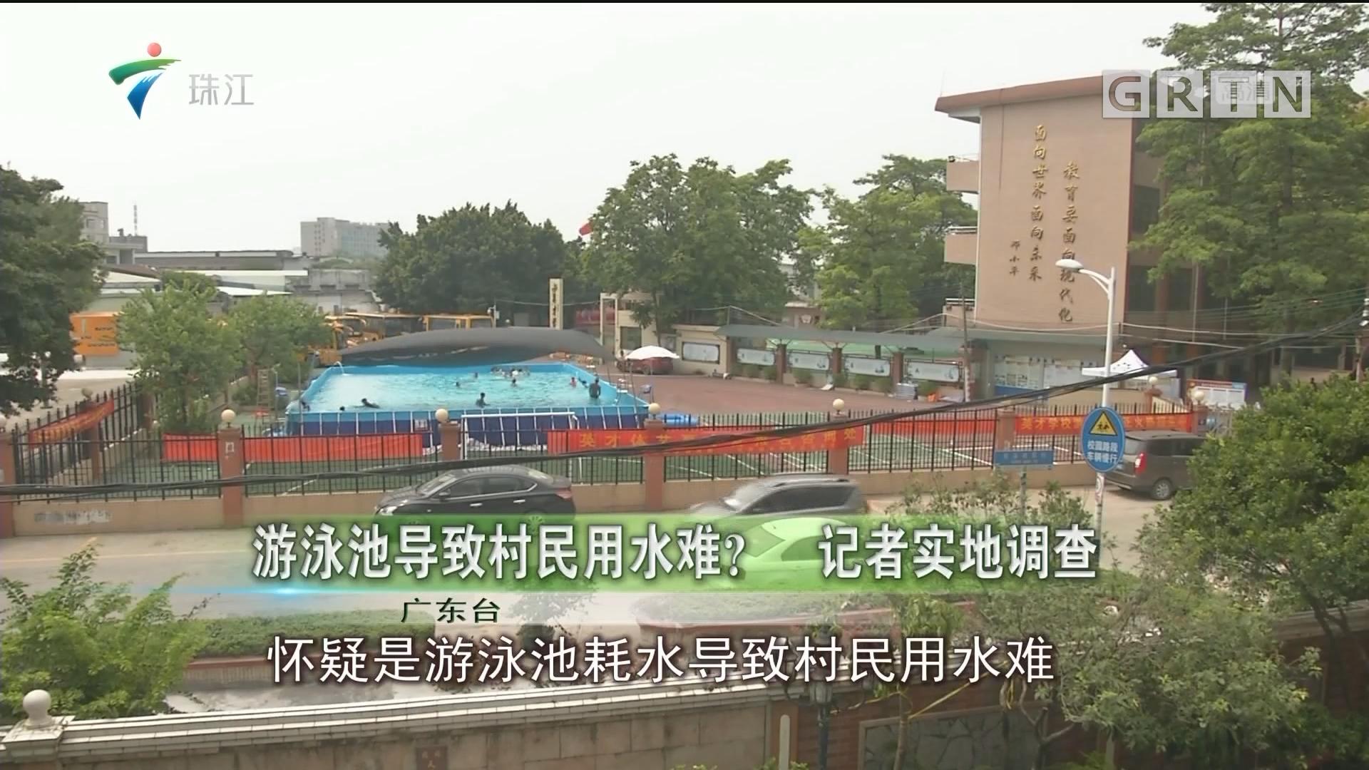 游泳池导致村民用水难? 记者实地调查