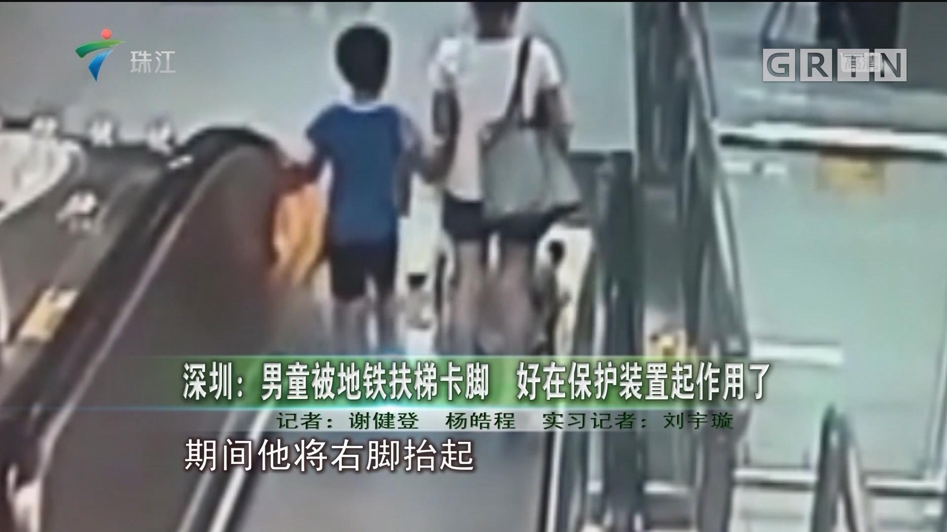 深圳:男童被地铁扶梯卡脚 好在保护装置起作用了