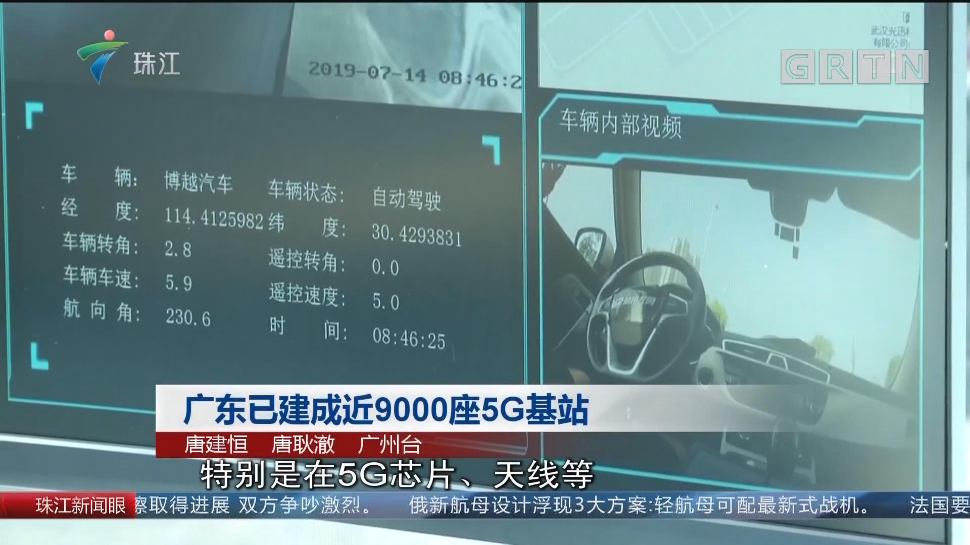 廣東已建成近9000座5G基站