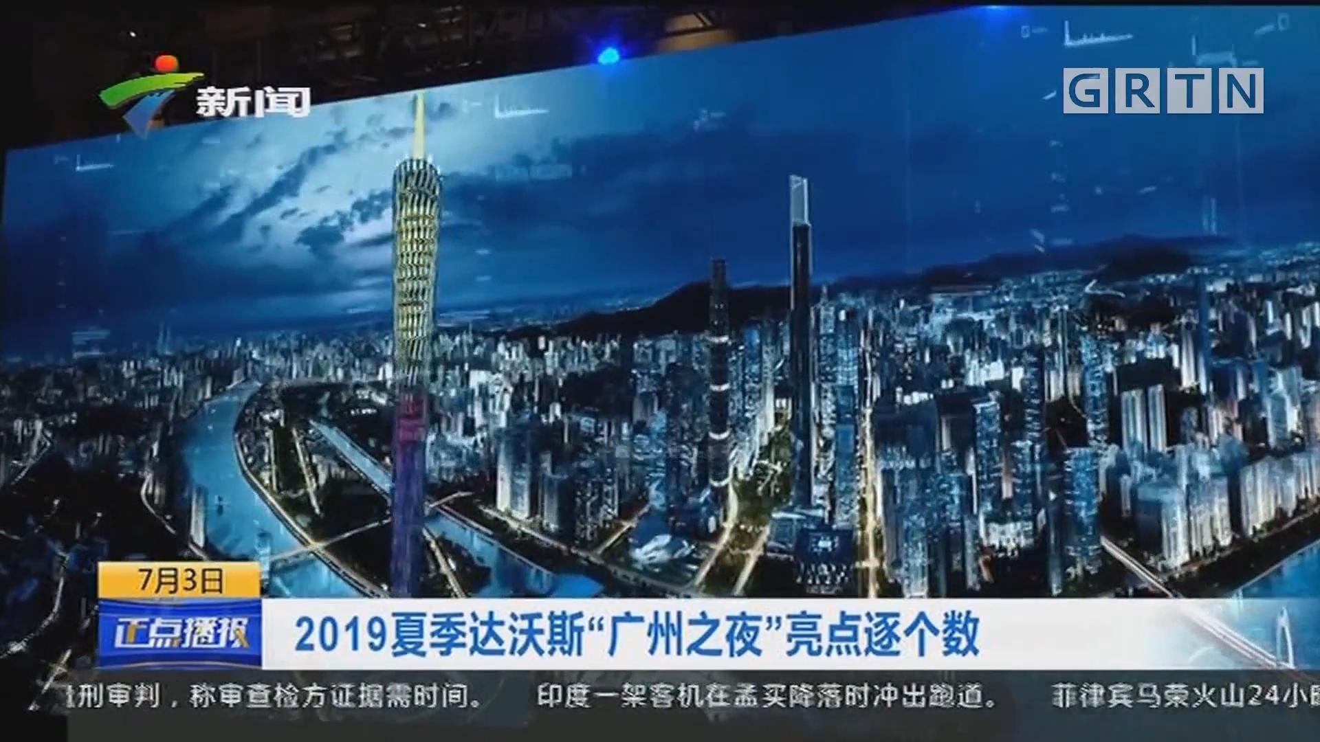 """2019夏季达沃斯""""广州之夜""""亮点逐个数"""