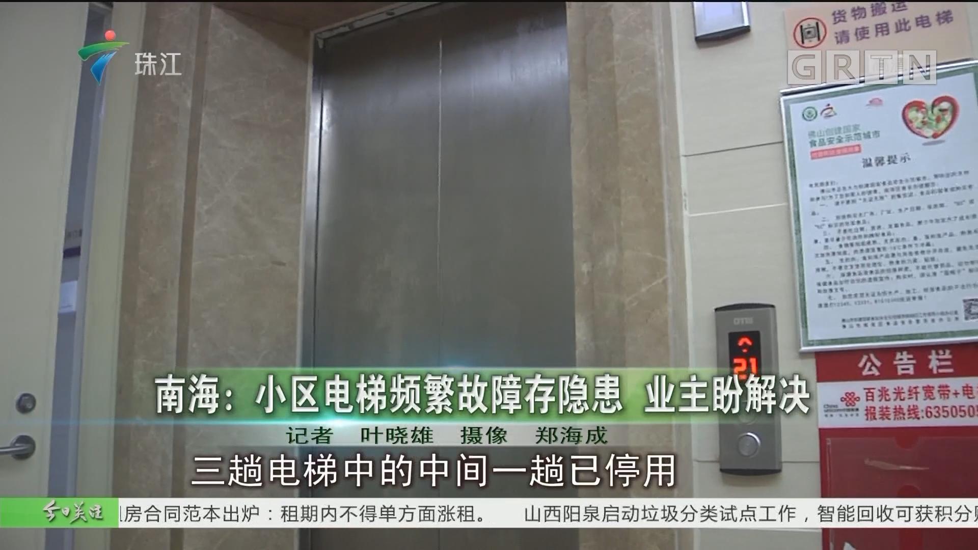 南海:小区电梯频繁故障存隐患 业主盼解决