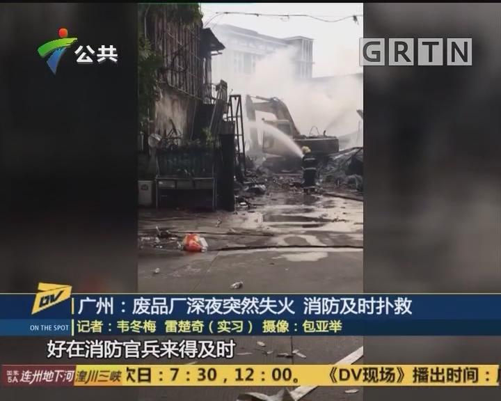 广州:废品厂深夜突然失火 消防及时扑救