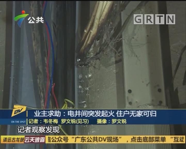 业主求助:电井间突发起火 住户无家可归