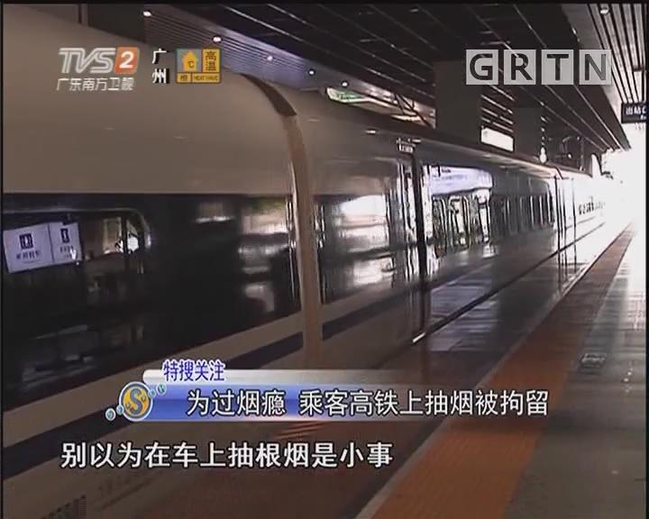 为过烟瘾 乘客高铁上抽烟被拘留