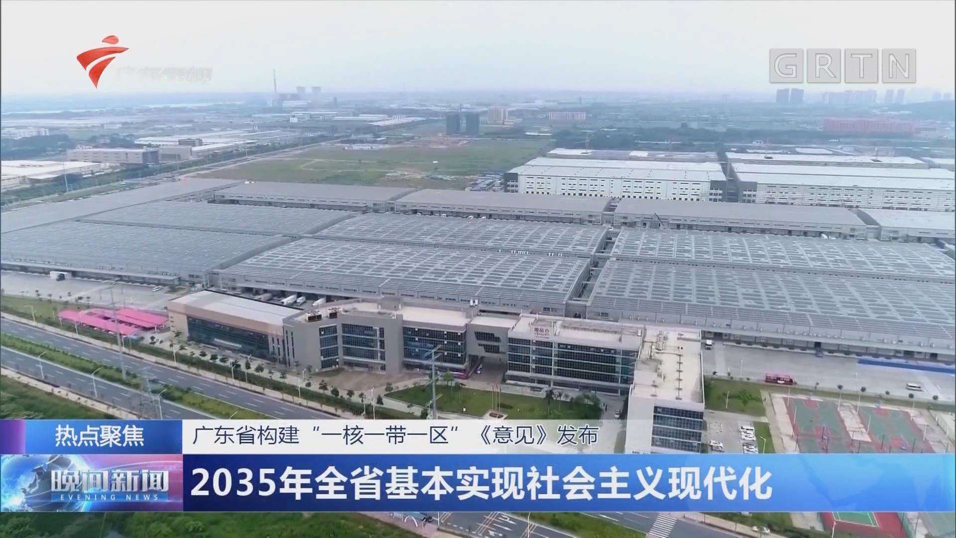 """广东省构建""""一核一带一区""""《意见》发布 2035年全省基本实现社会主义现代化"""