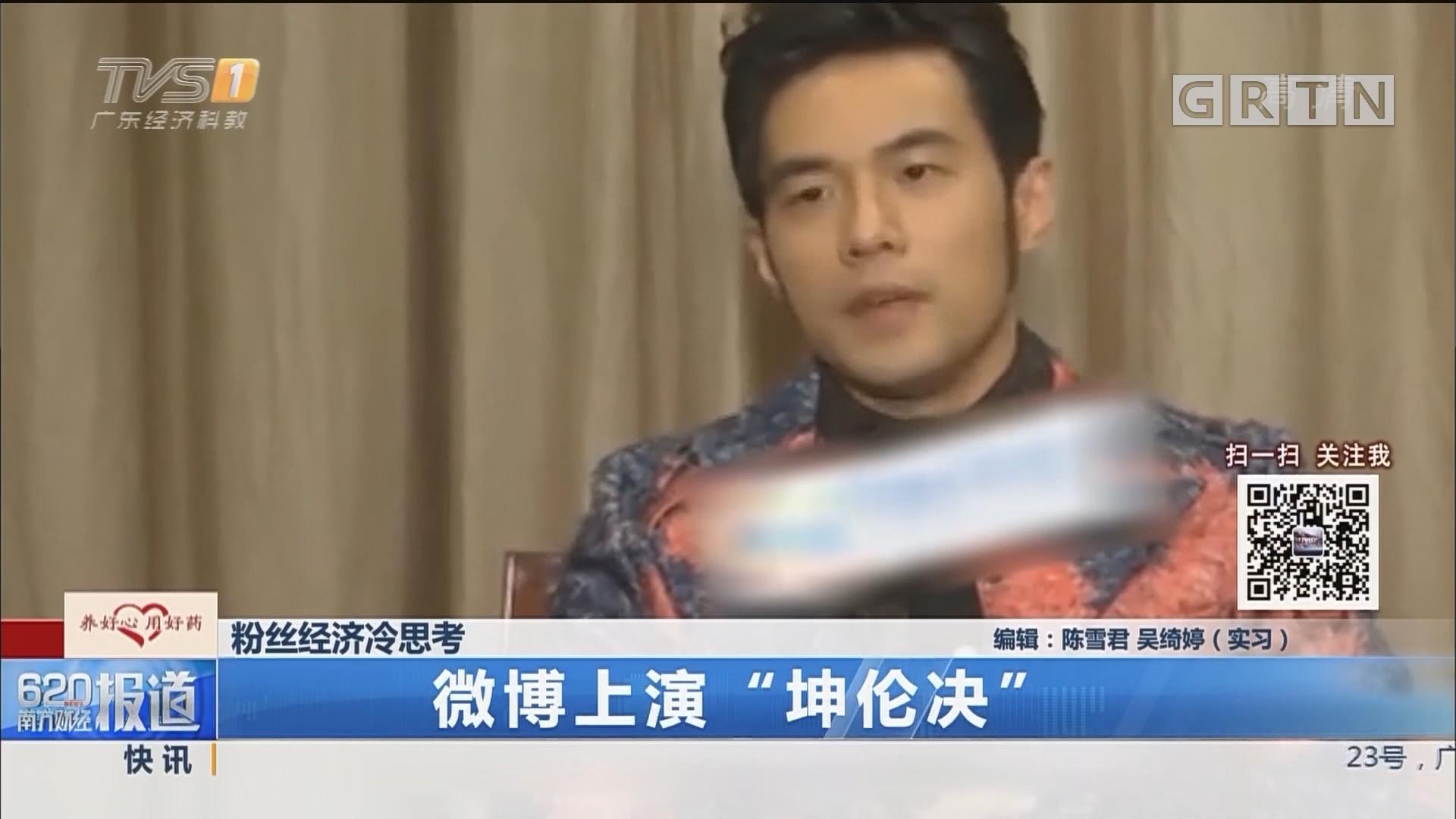"""粉丝经济冷思考:微博上演""""坤伦决"""""""