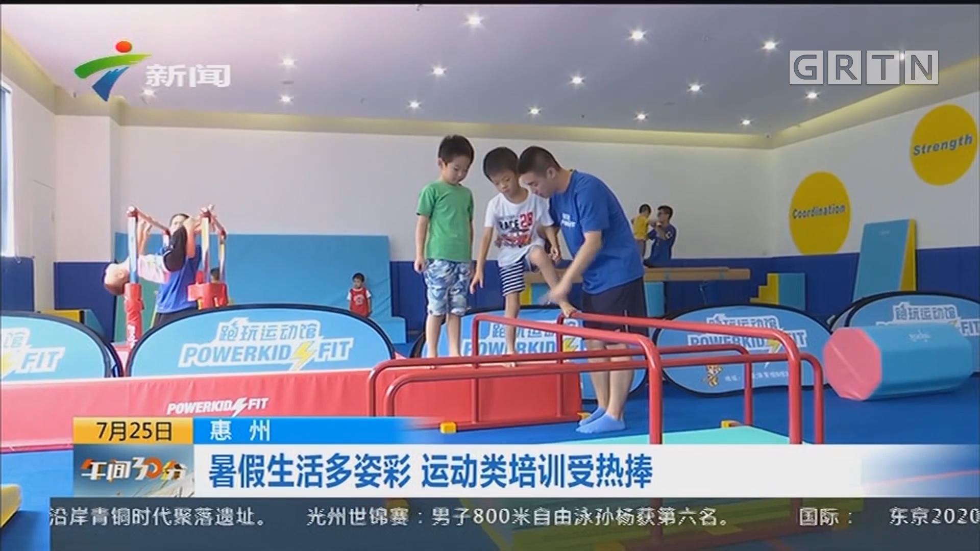 惠州:暑假生活多姿彩 运动类培训受热捧