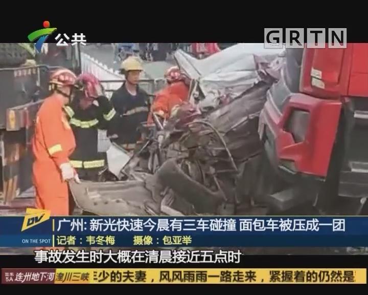 广州:新光快速今晨有三车碰撞 面包车被压成一团
