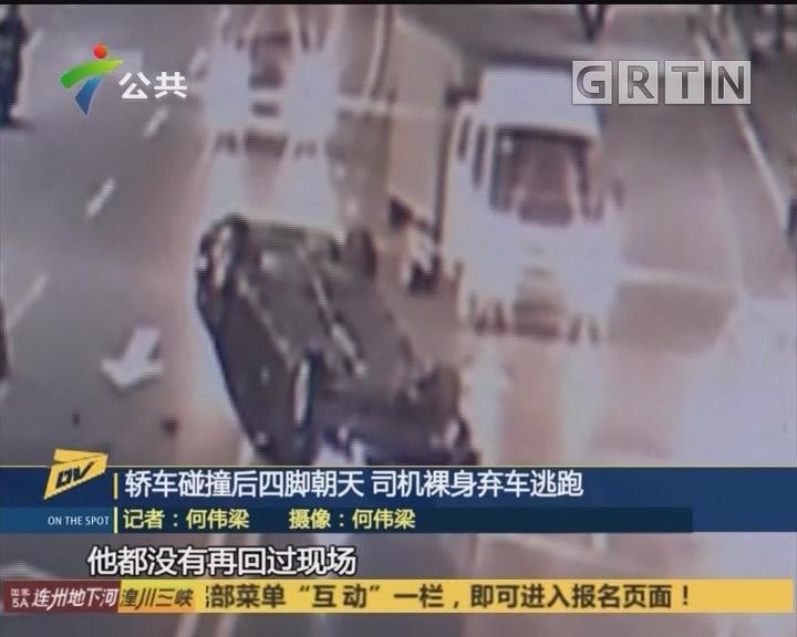 轿车碰撞后四脚朝天 司机裸身弃车逃跑