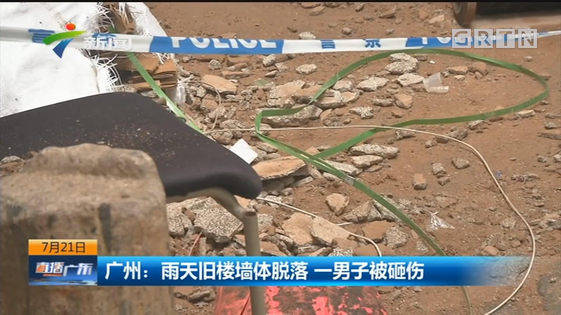 广州:雨天旧楼墙体脱落 一男子被砸伤