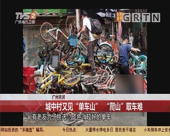 """广州天河:城中村又见""""单车山"""" """"爬山""""取车难"""