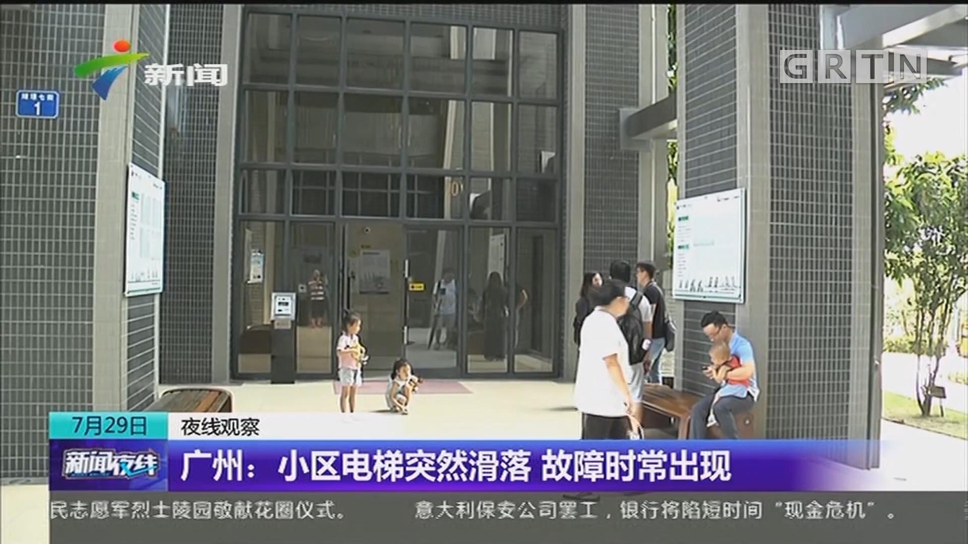 广州:小区电梯突然滑落 故障时常出现