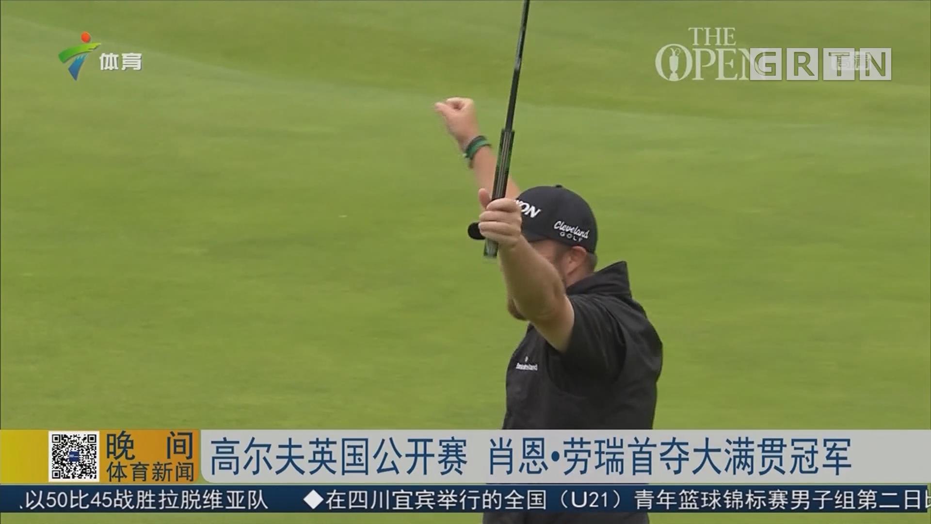 高尔夫英国公开赛 肖恩·劳瑞首夺大满贯冠军