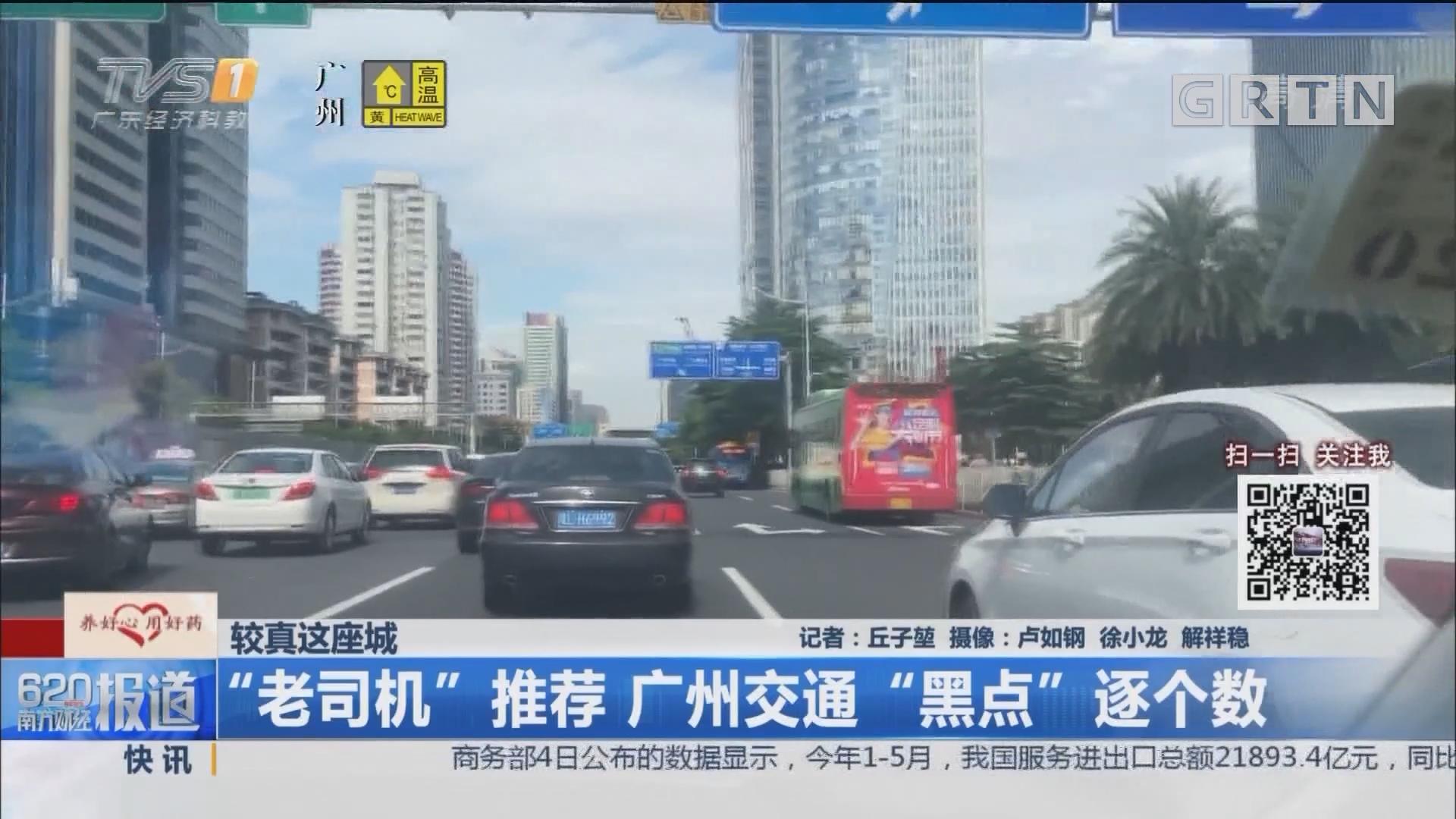 """较真这座城 """"老司机""""推荐 广州交通""""黑点""""逐个数"""
