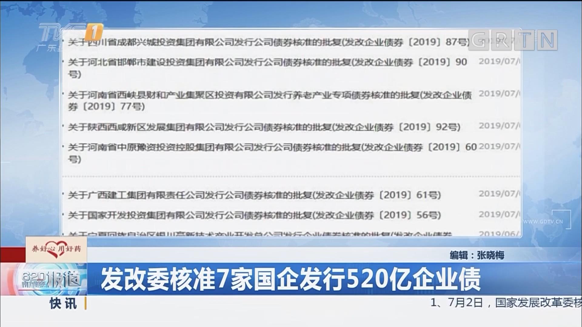 发改委核准7家国企发行520亿企业债