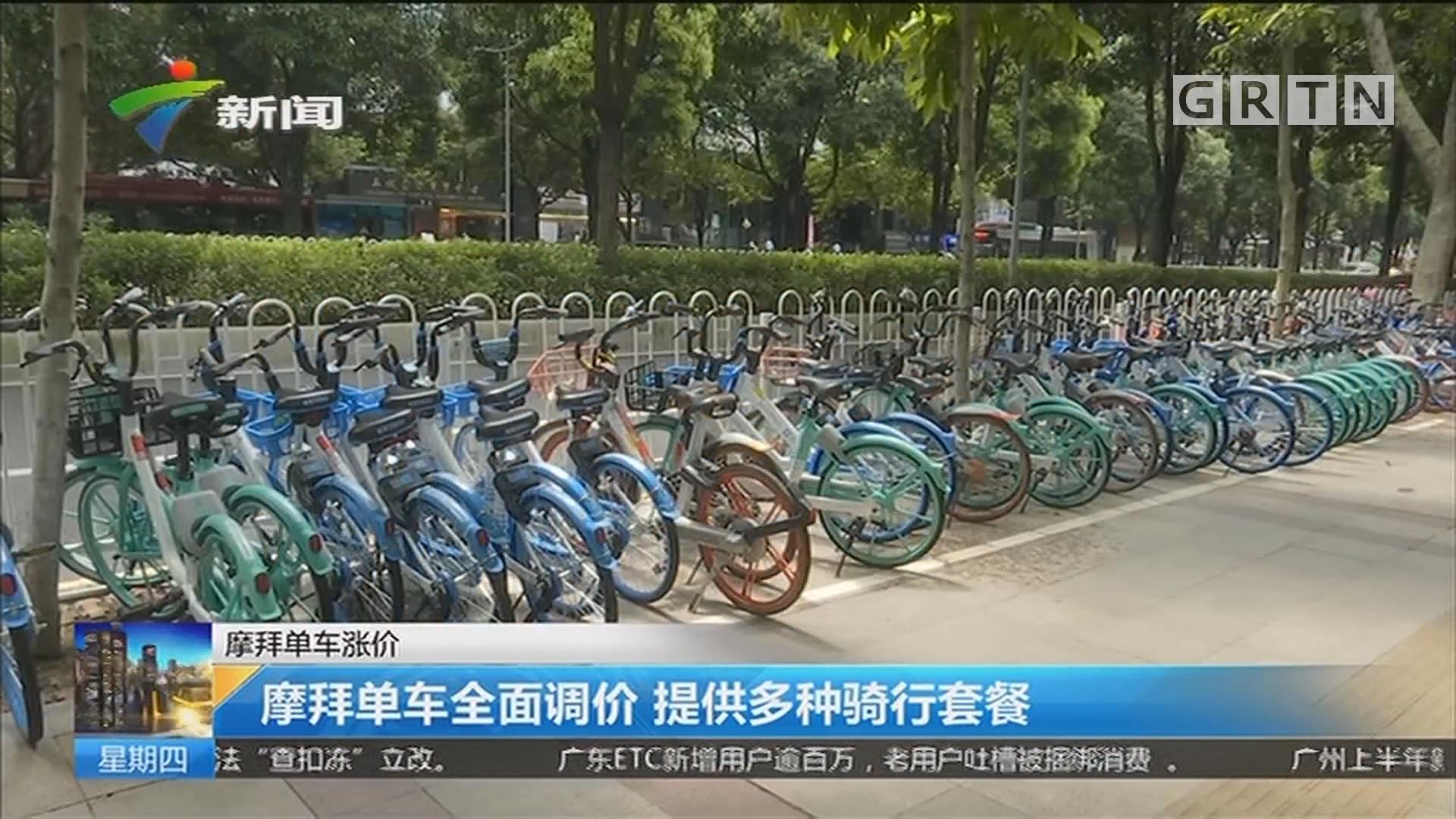 摩拜单车涨价:摩拜单车全面调价 提供多种骑行套餐