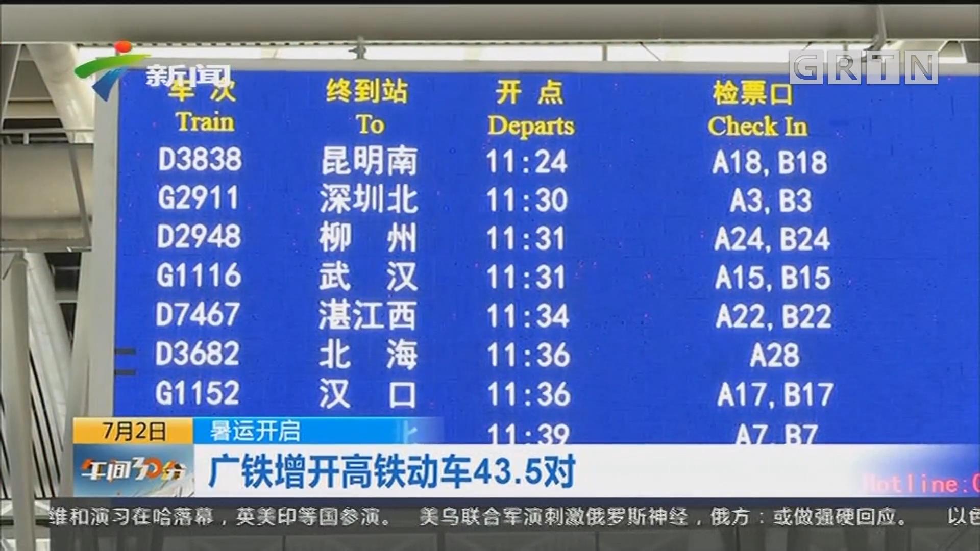 暑运开启:广铁增开高铁动车43.5对