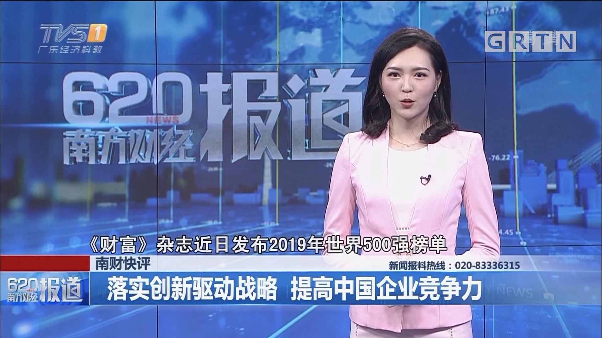 南财快评:落实创新驱动战略 提高中国企业竞争力