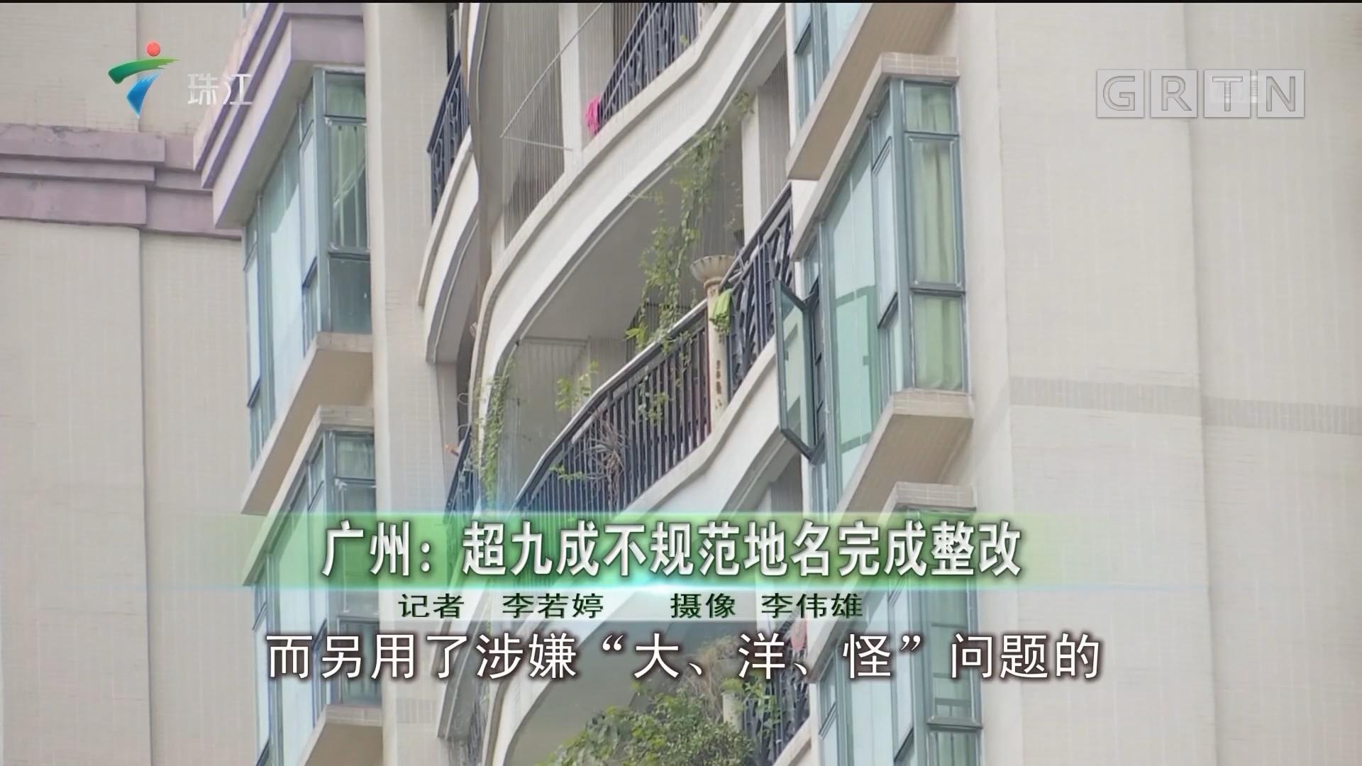 广州:超九成不规范地名完成整改