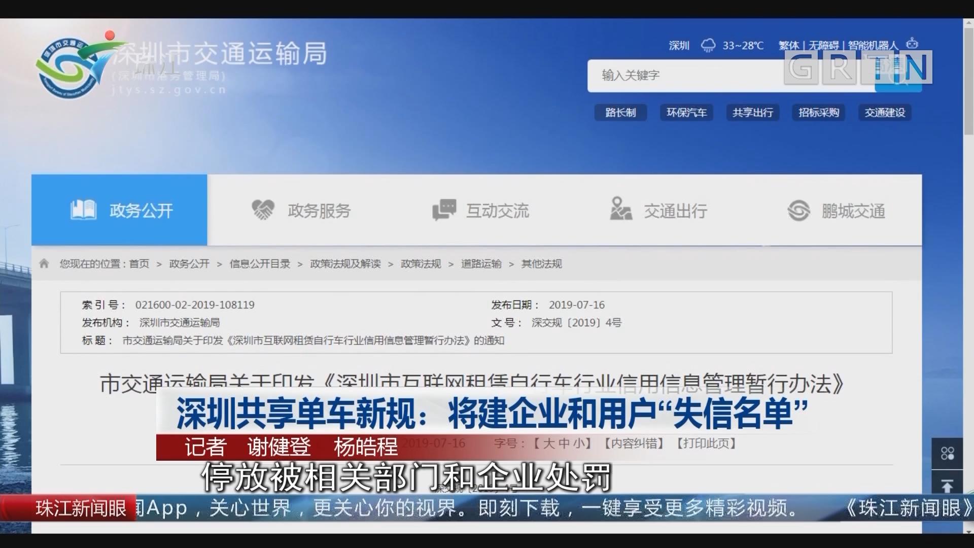 """深圳共享单车新规:将建企业和用户""""失信名单"""""""