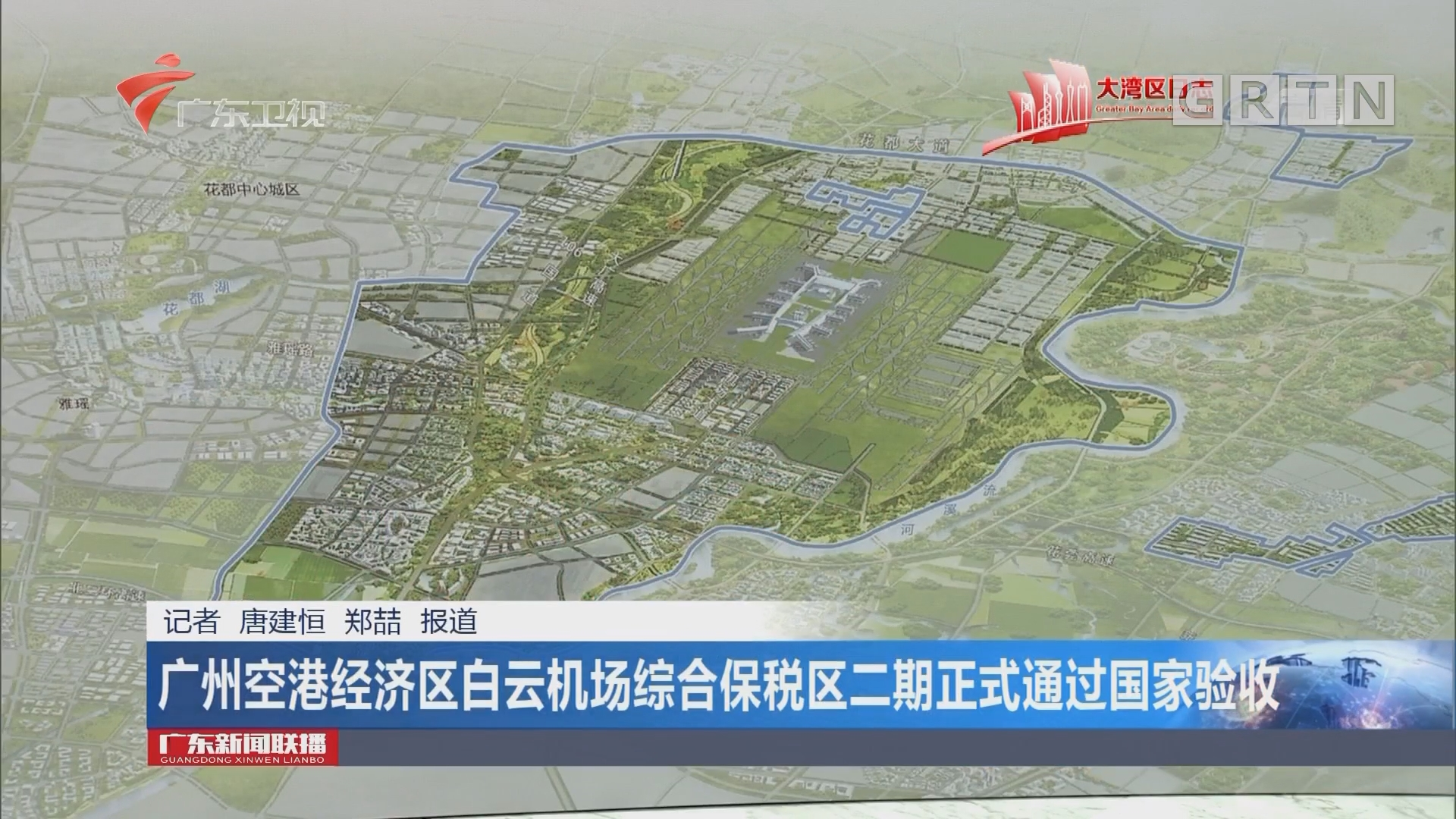 广州空港经济区白云机场综合保税区二期正式通过国家验收