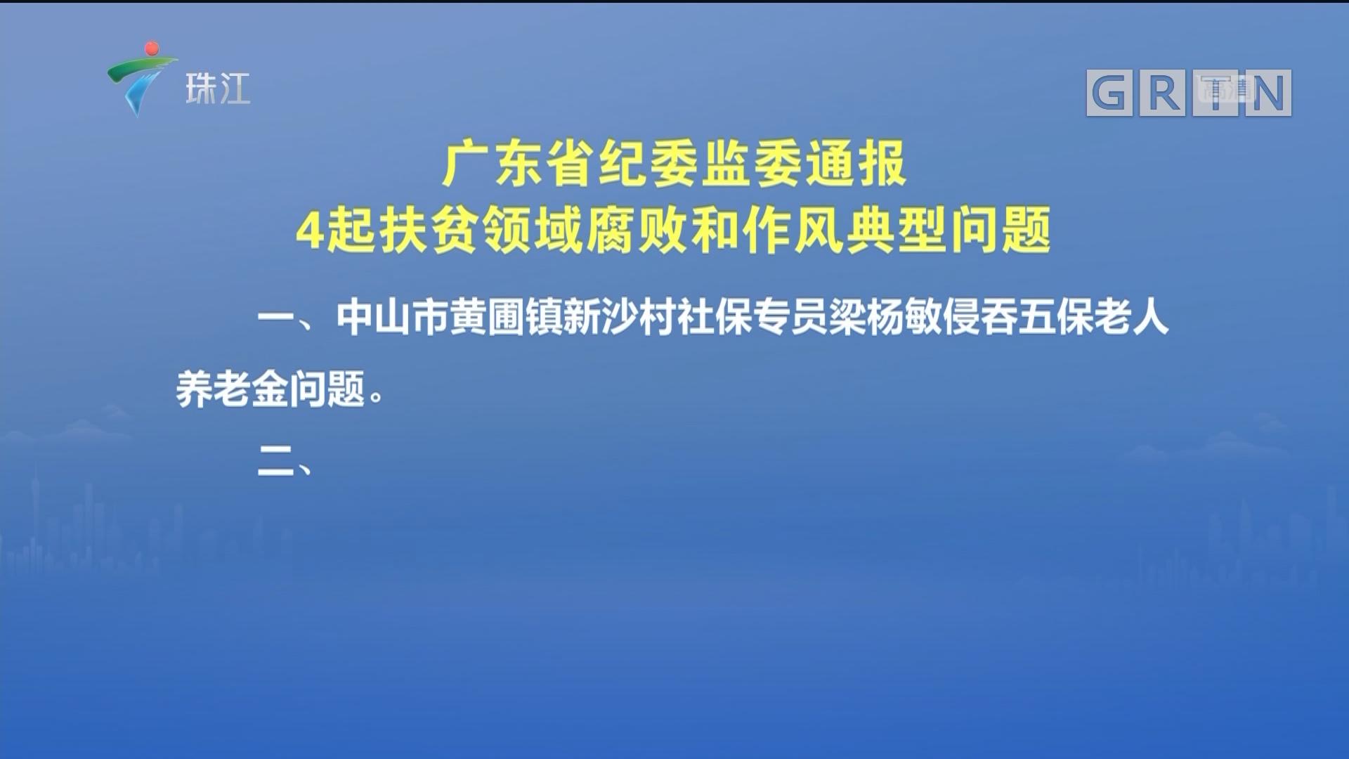 广东省纪委监委通报 4起扶贫领域腐败和作风典型问题