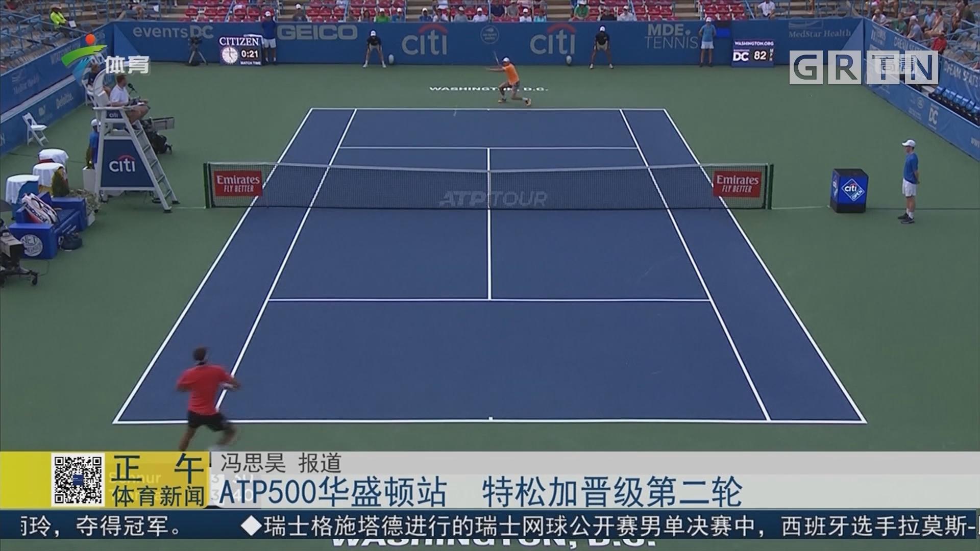 ATP500华盛顿站 特松加晋级第二轮