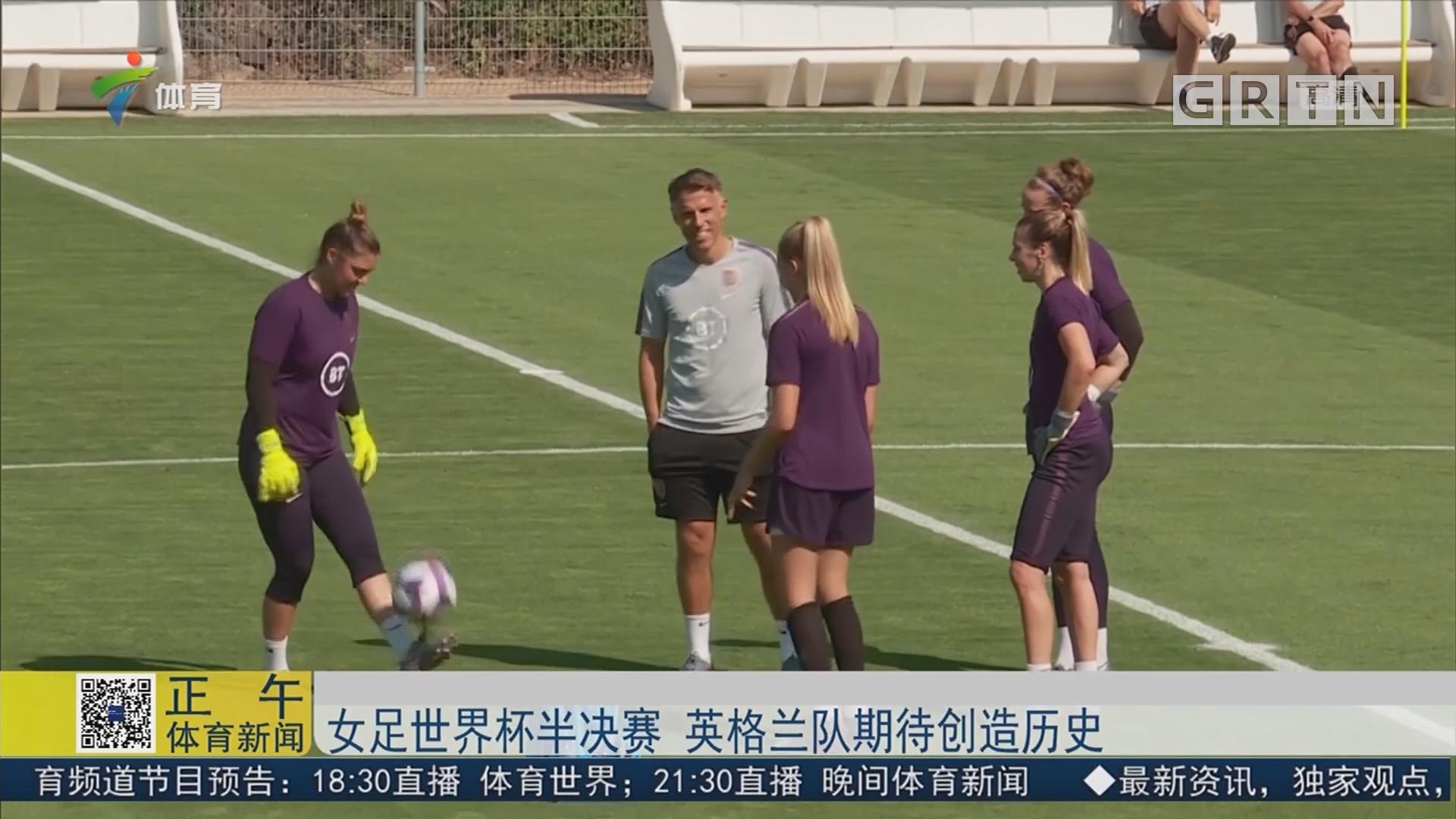 女足世界杯半决赛 英格兰队期待创造历史