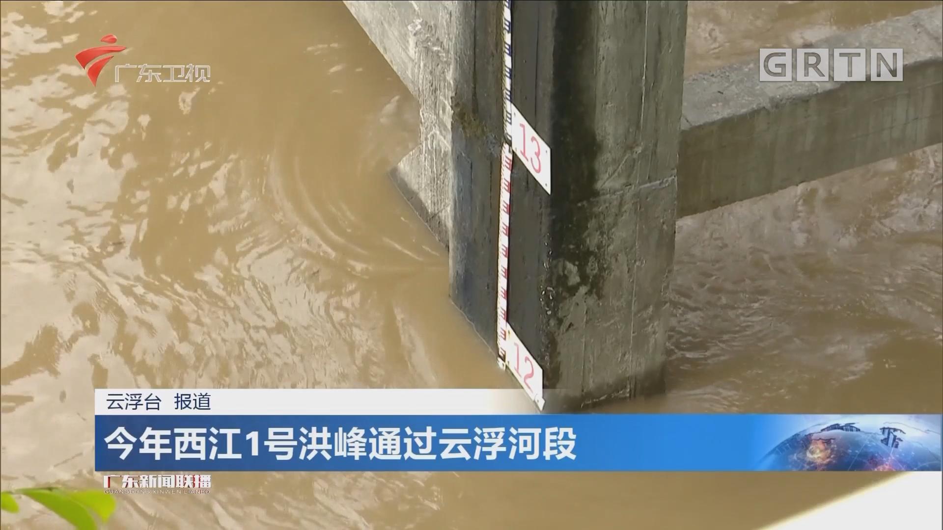 今年西江1号洪峰通过云浮河段