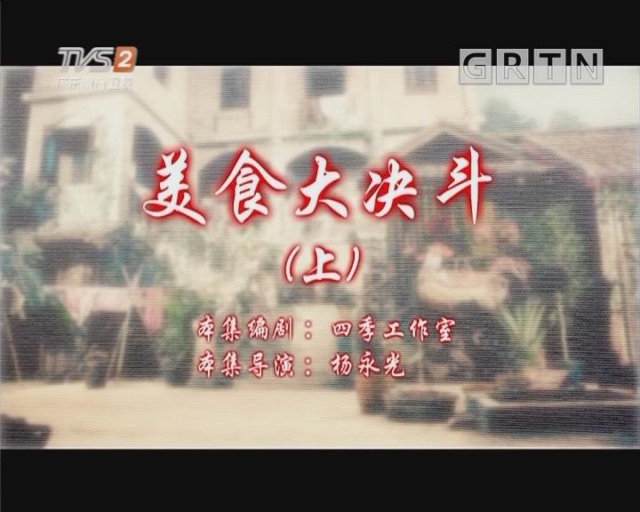 [2019-07-22]七十二家房客:美食大決斗(上)