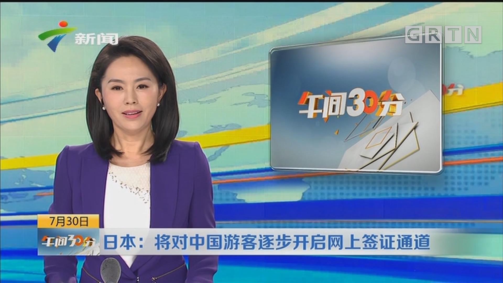 日本:将对中国游客逐步开启网上签证通道