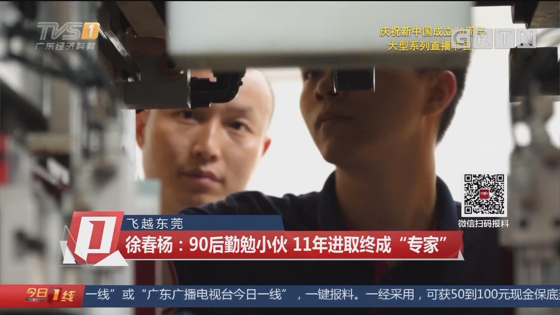 """飞越东莞 徐春杨:90后勤勉小伙 11年进取终成""""专家"""""""