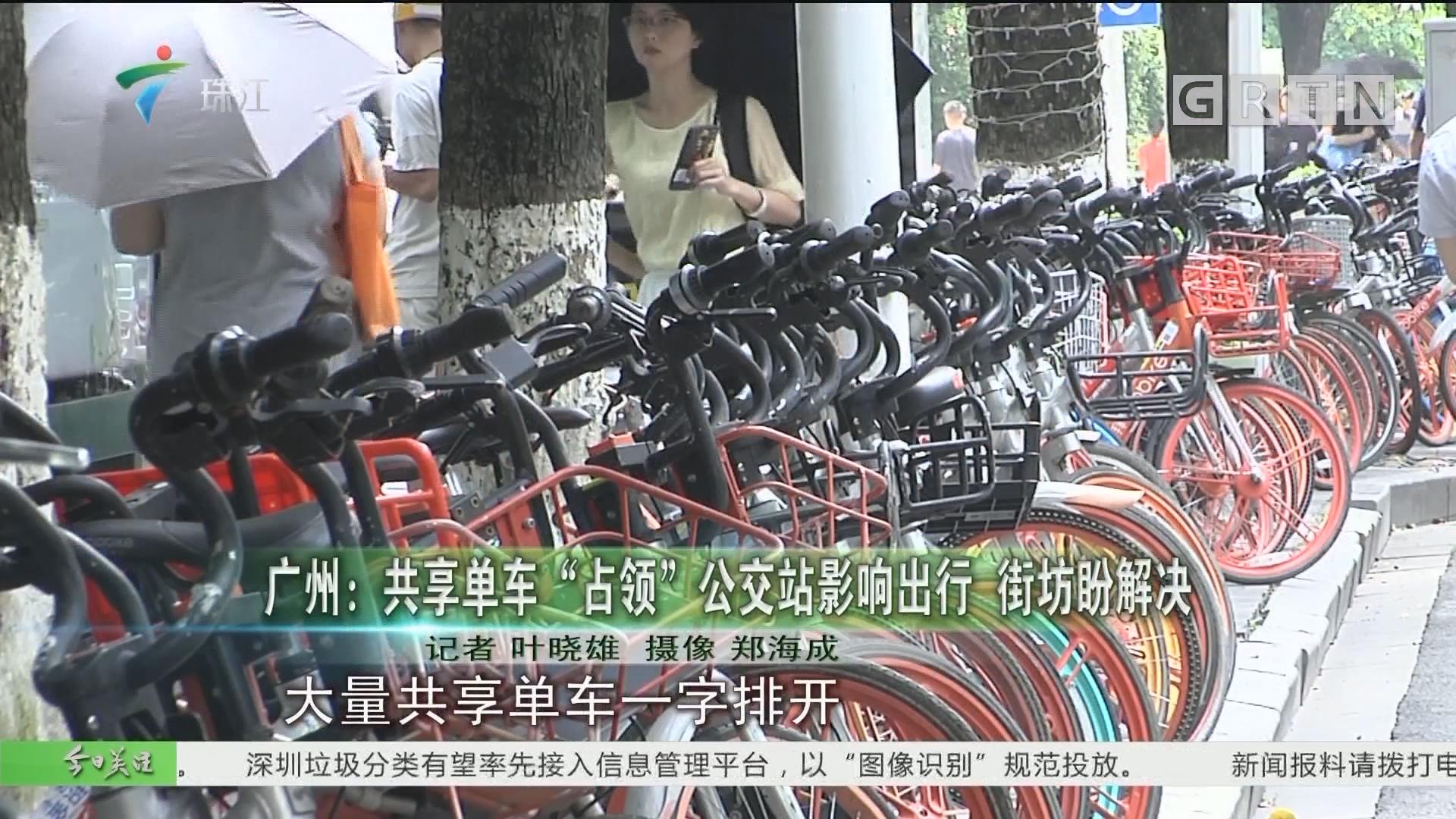 """广州:共享单车""""占领""""公交站影响出行 街坊盼解决"""