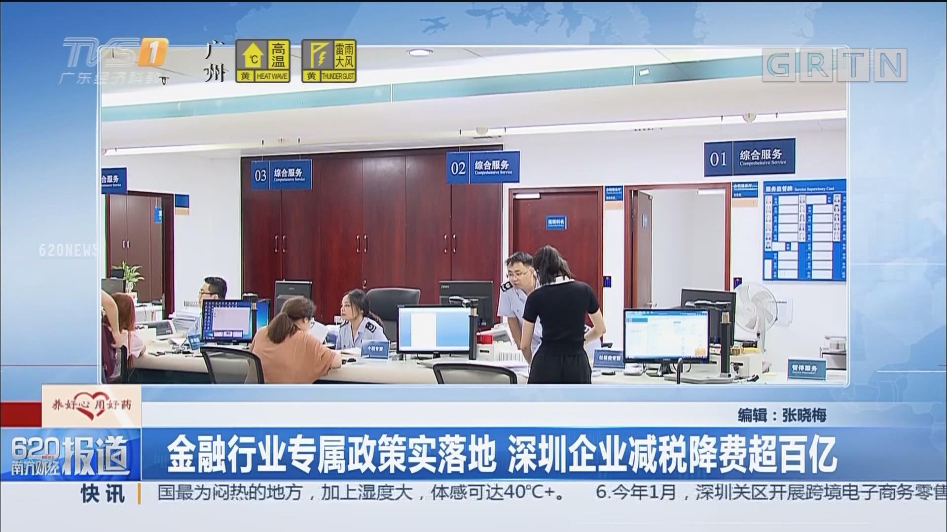 金融行业专属政策实落地 深圳企业减税降费超百亿