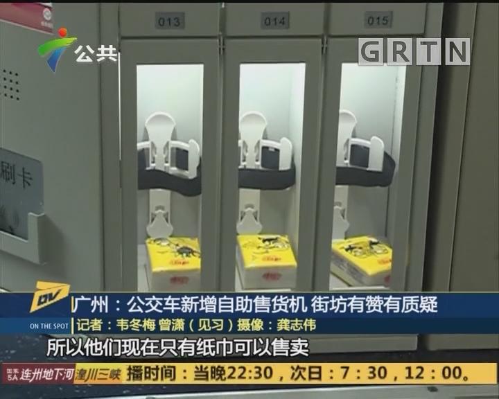 广州:公交车新增自助售货机 街坊有赞有质疑