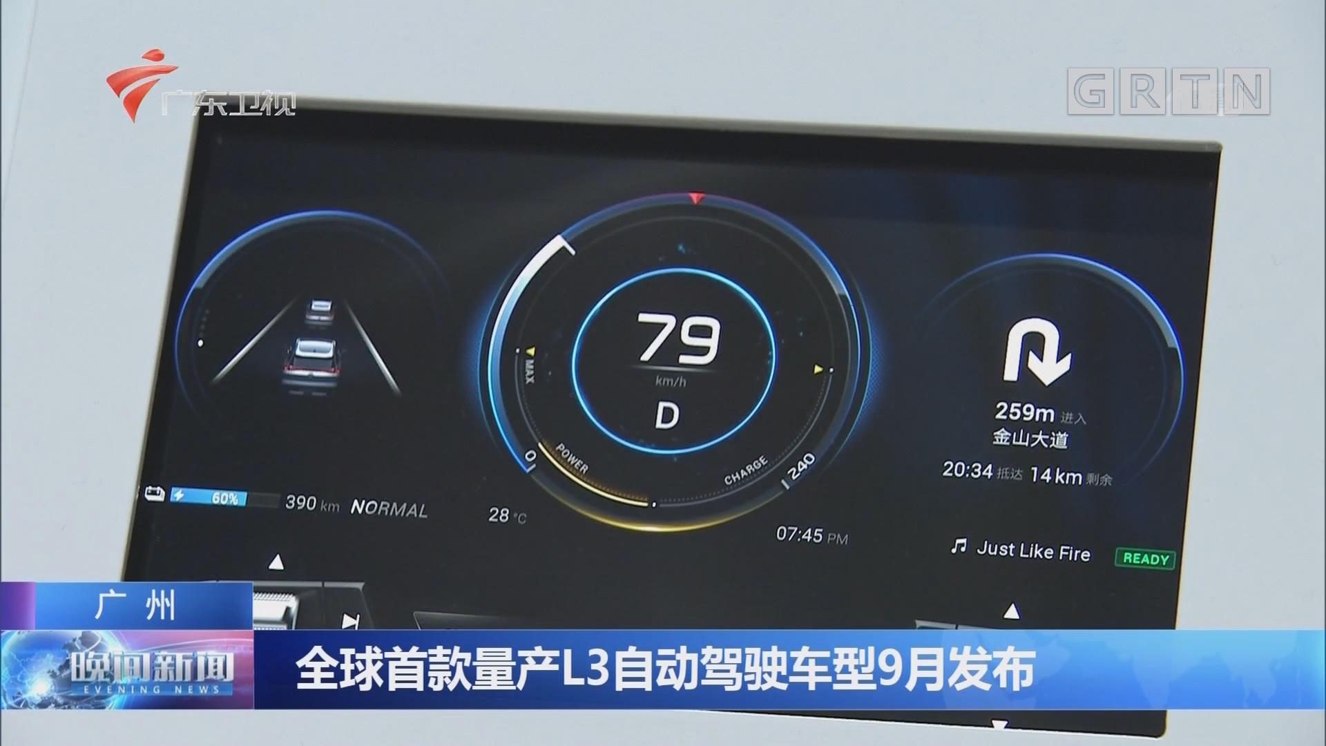广州:全球首款量产L3自动驾驶车型9月发布