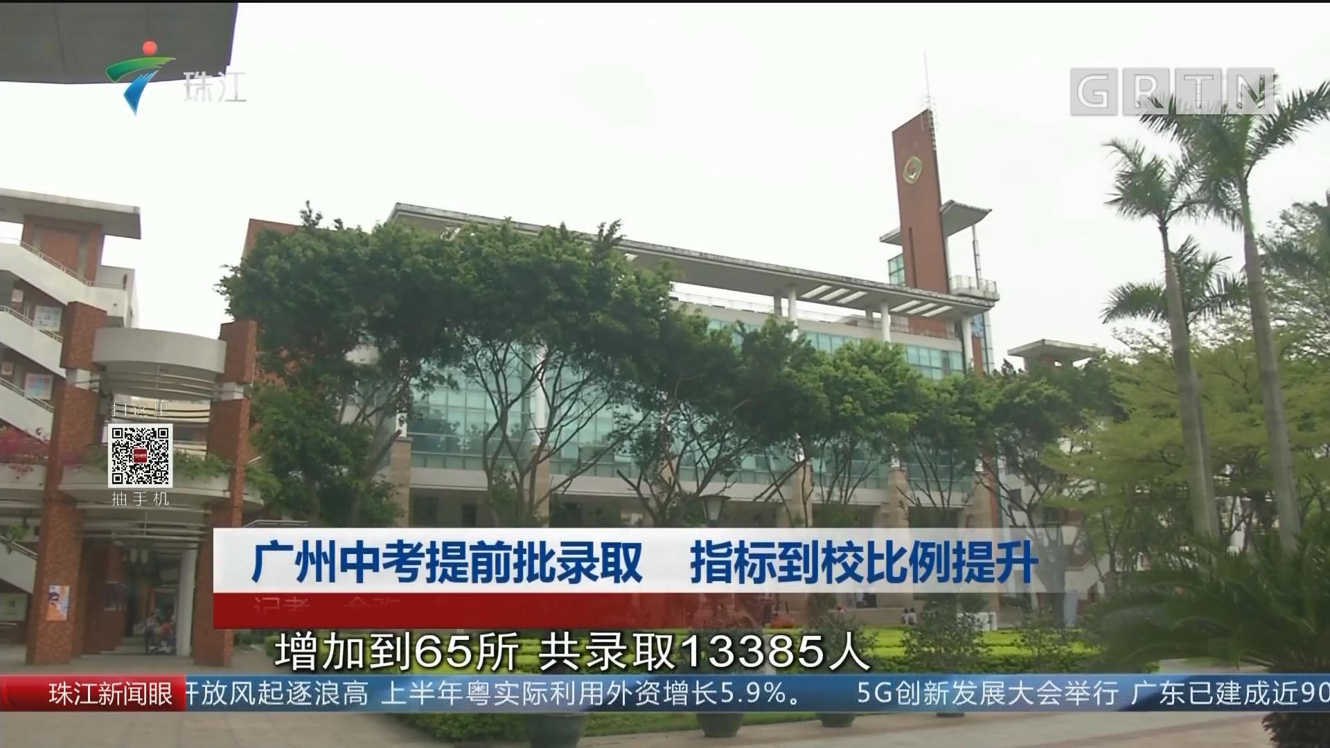 廣州中考提前批錄取 指標到校比例提升