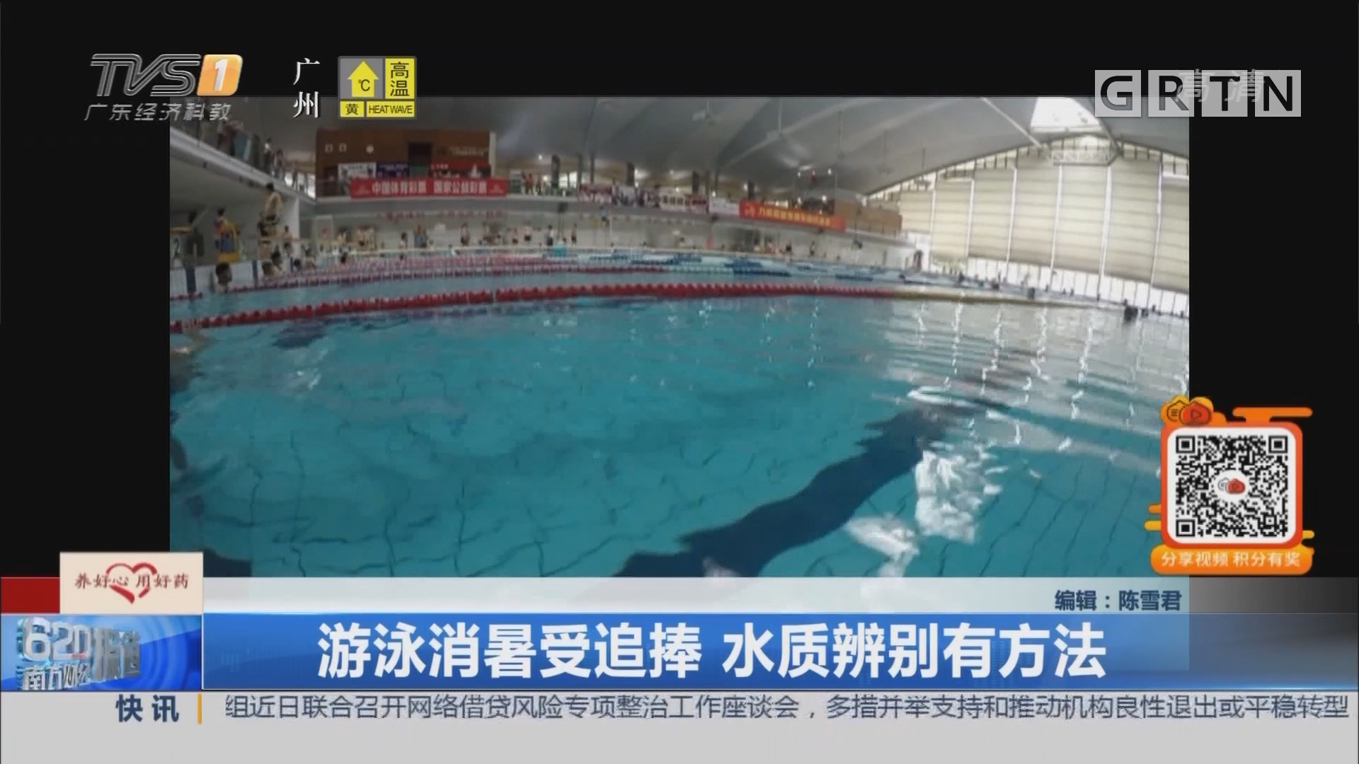 游泳消暑受追捧 水质辨别有方法