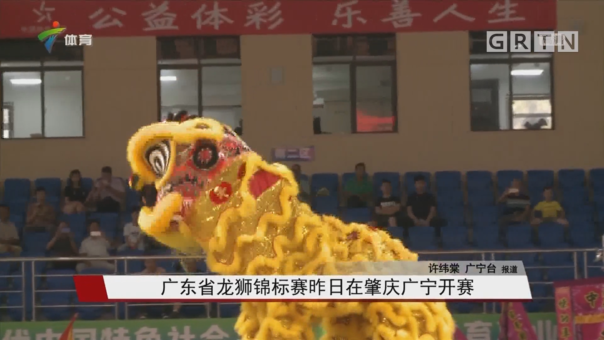 广东省龙狮锦标赛昨日在肇庆广宁开赛