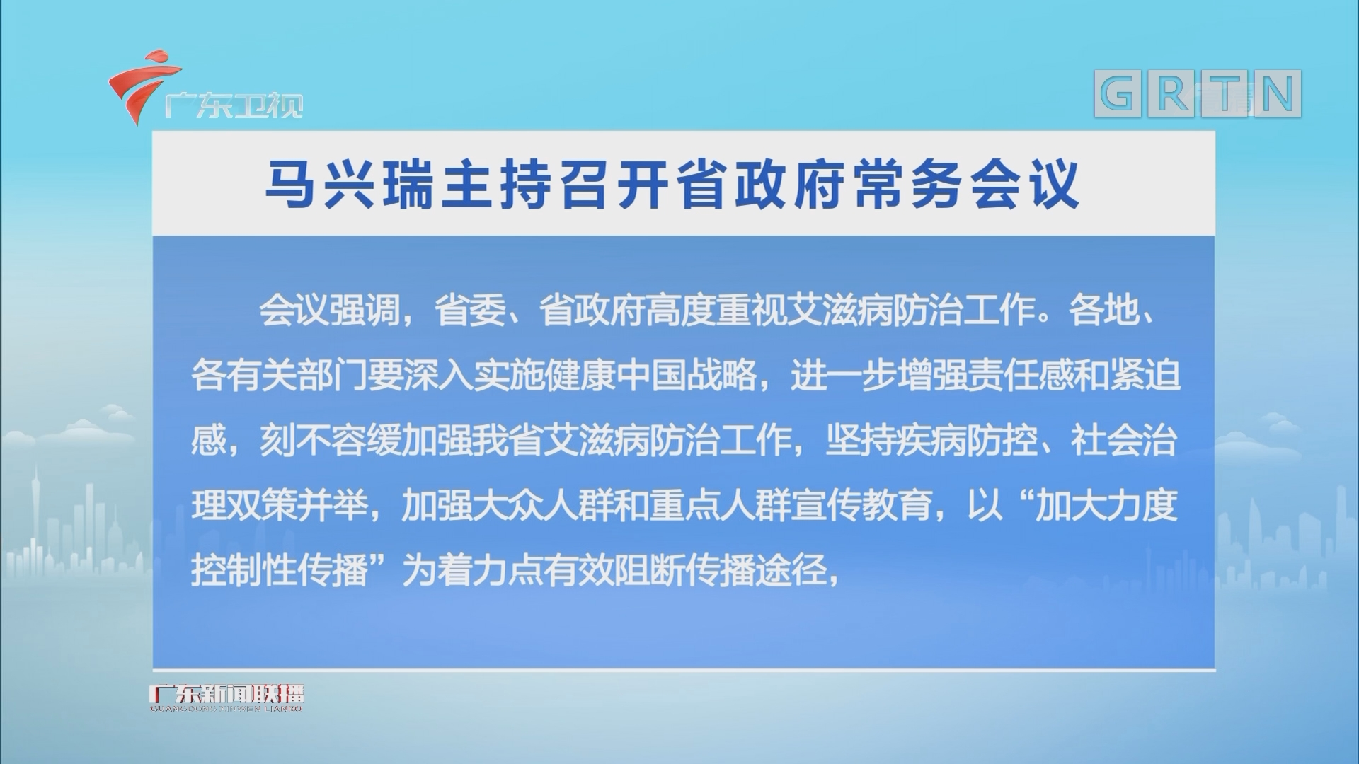 马兴瑞主持召开省政府常务会议