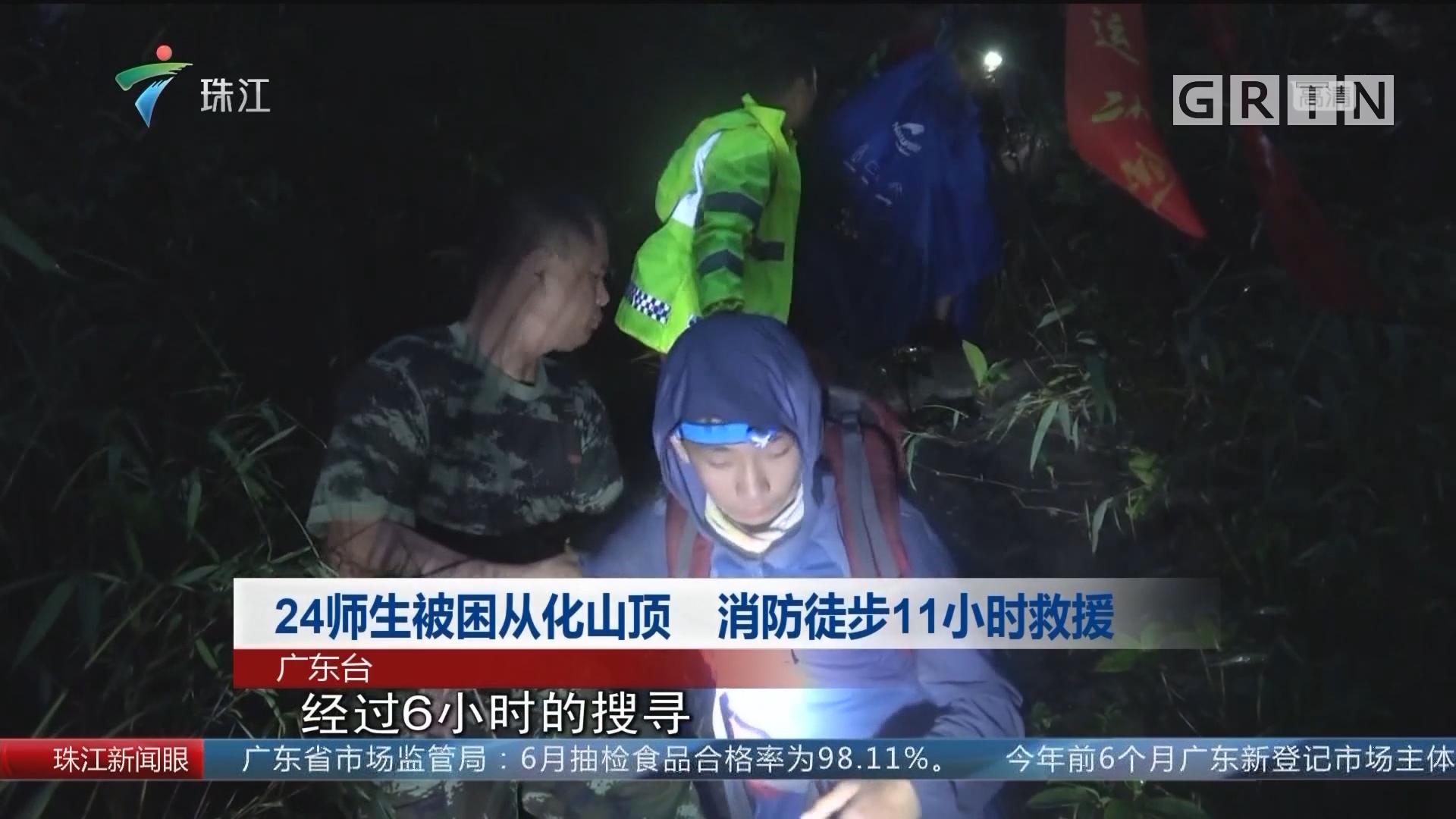 24师生被困从化山顶 消防徒步11小时救援