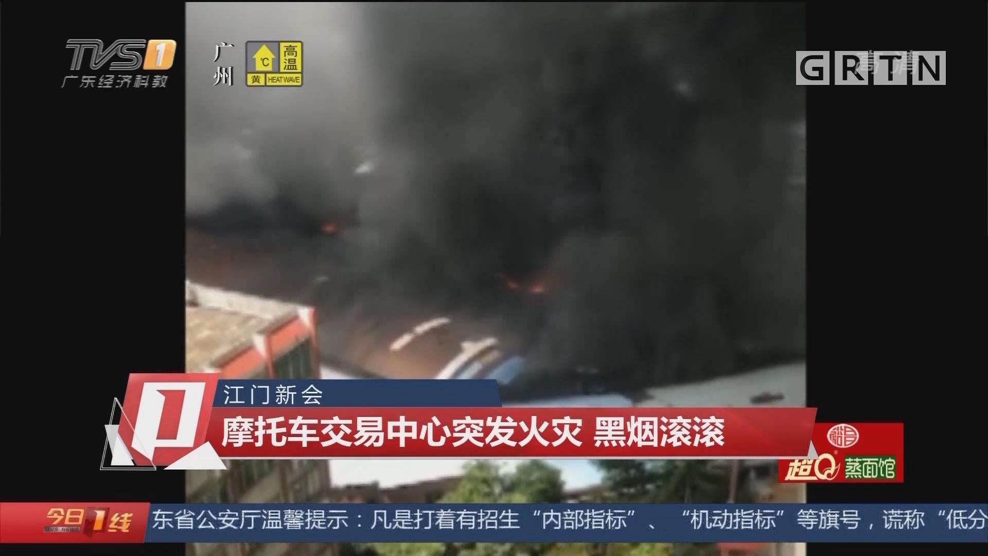 江门新会:摩托车交易中心突发火灾 黑烟滚滚