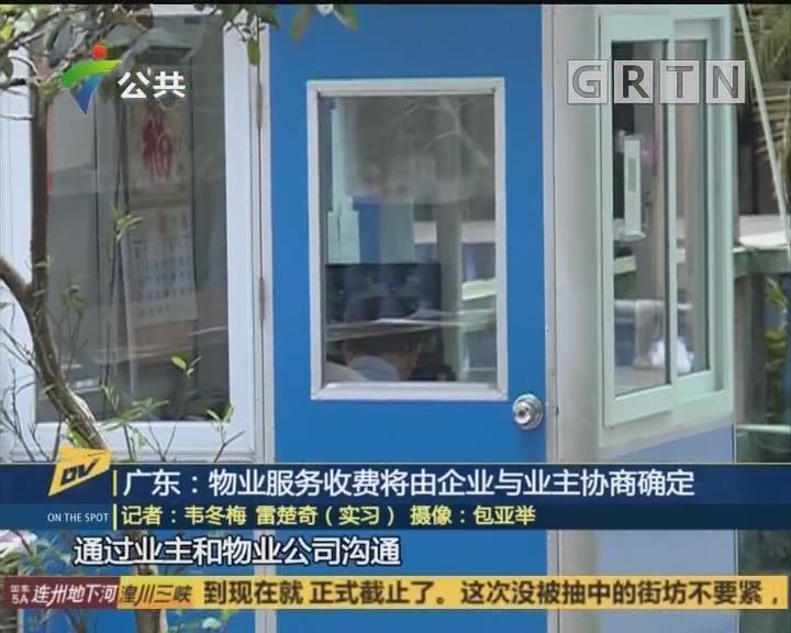 广东:物业服务收费将由企业与业主协商确定