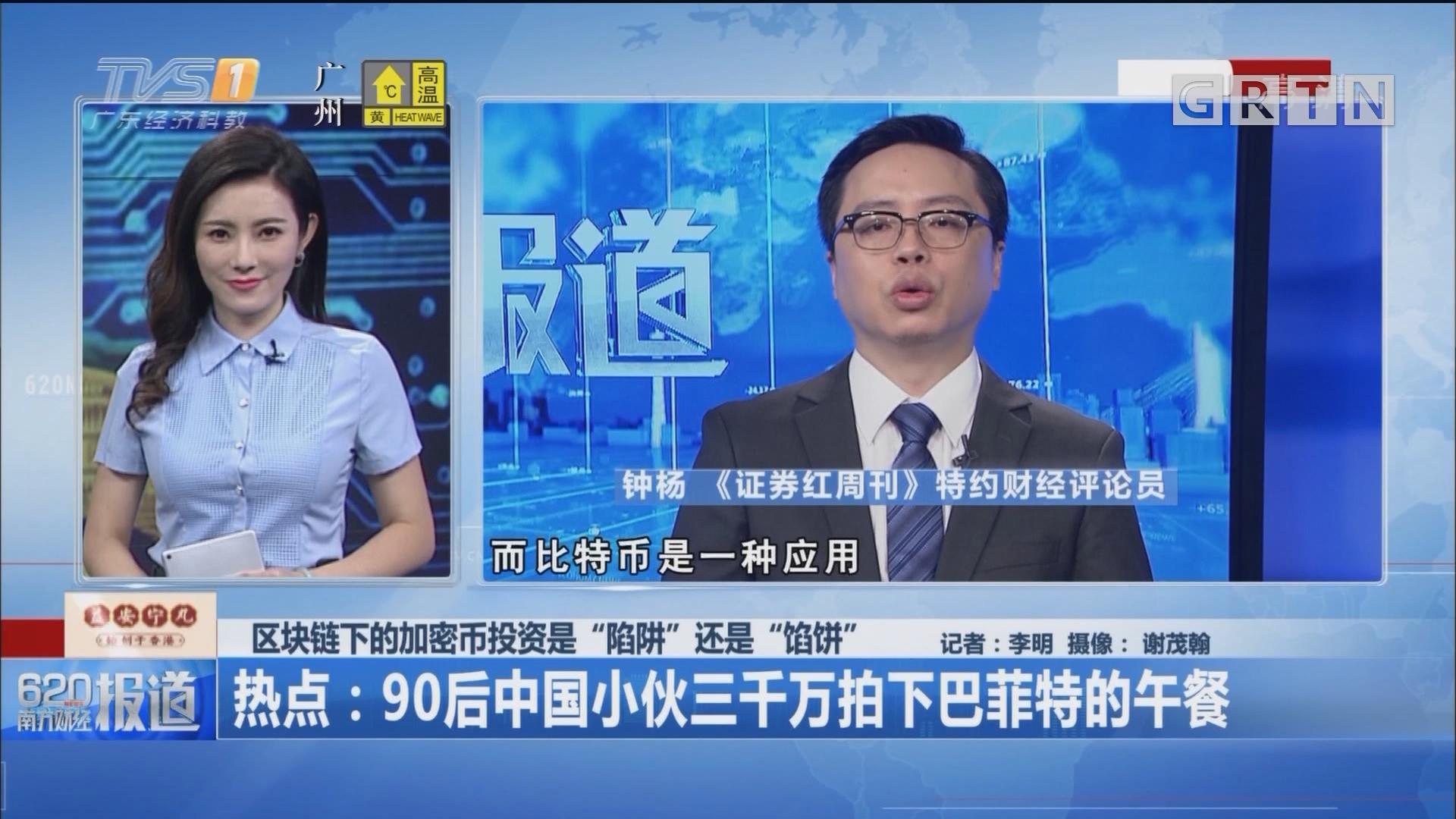 """區塊鏈下的加密幣投資是""""陷阱""""還是""""餡餅"""" 熱點:90后中國小伙三千萬拍下巴菲特的午餐"""