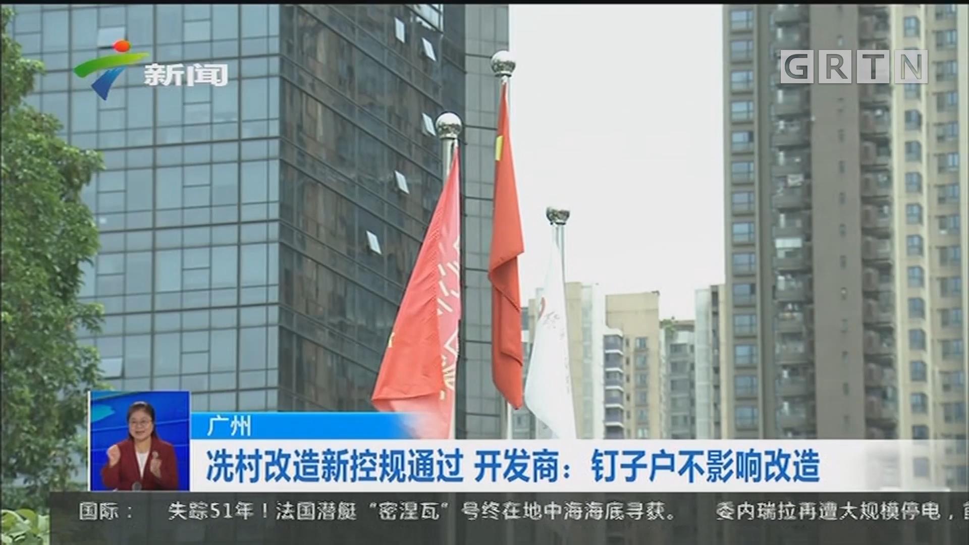 广州:冼村改造新控规通过 开发商:钉子户不影响改造