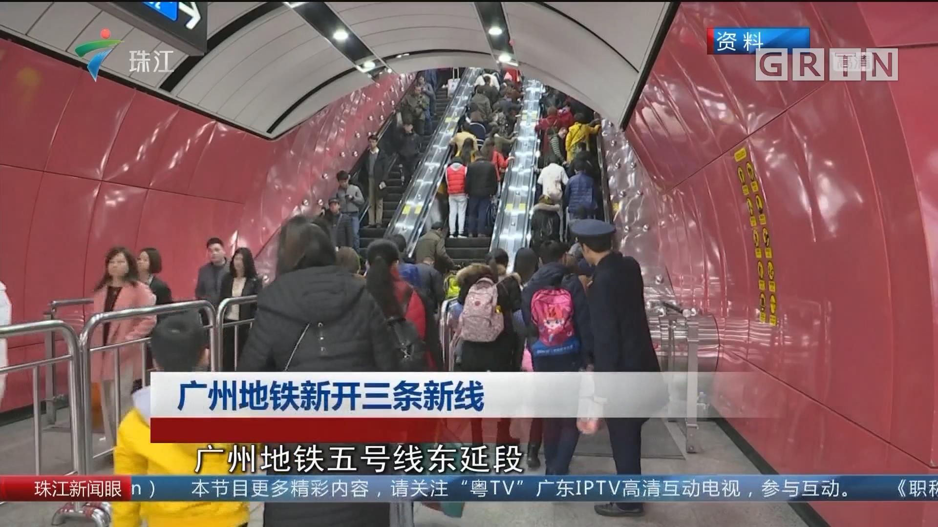 廣州地鐵新開三條新線