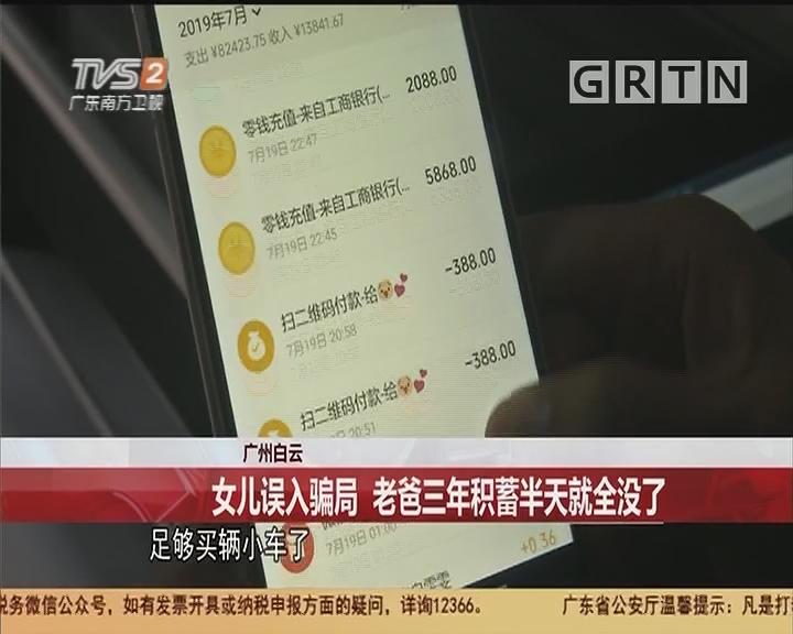广州白云:女儿误入骗局 老爸三年积蓄半天就全没了