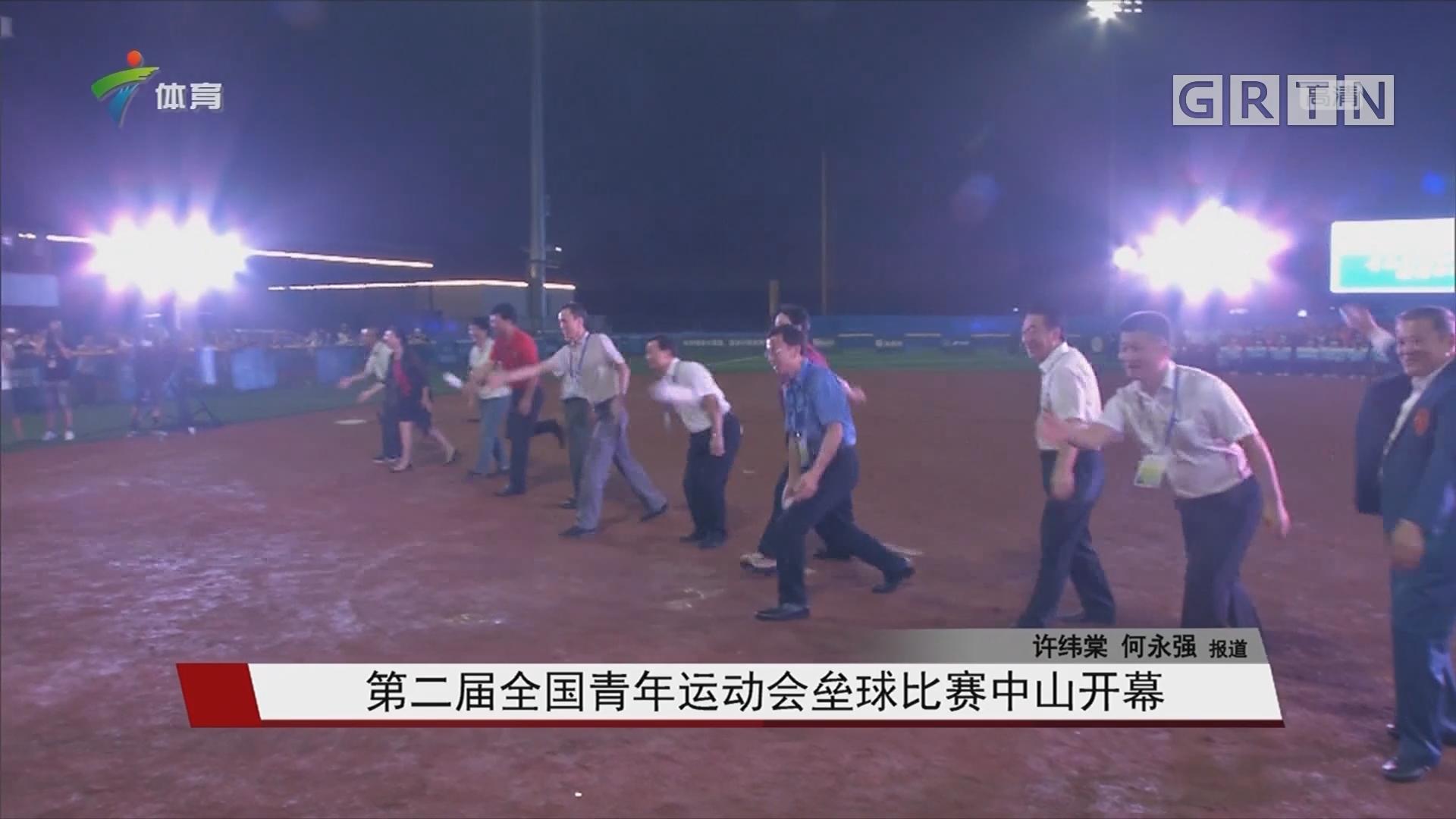 第二届全国青年运动会垒球比赛中山开幕